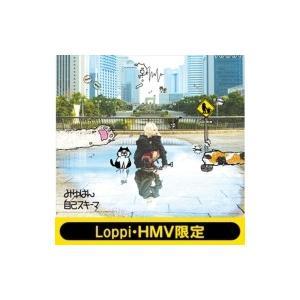 みゆはん / 《Loppi・HMV限定》 自己スキーマ 【1, 000セット完全限定特装盤】 (CD+グッズ)  〔CD〕|hmv