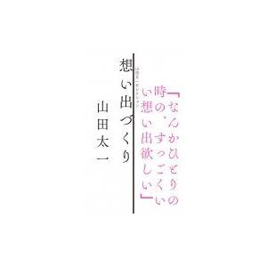 想い出づくり 山田太一セレクション / 山田太一 (脚本家)  〔本〕
