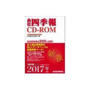会社四季報CD-ROM 2017年1集 新春号 / 書籍  〔本〕