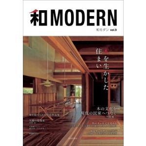 和MODERN Vol.9 / Books2  〔ムック〕