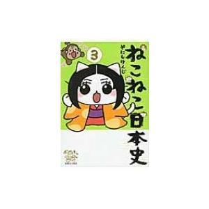 発売日:2016年12月 / ジャンル:コミック / フォーマット:コミック / 出版社:実業之日本...