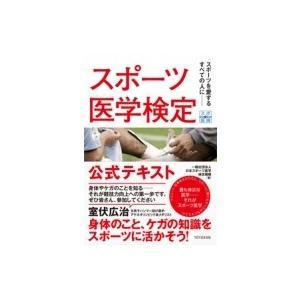 発売日:2017年02月 / ジャンル:実用・ホビー / フォーマット:本 / 出版社:東洋館出版社...