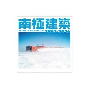 南極建築 1957-2016 LIXIL BOOKLET / 石沢賢二  〔全集・双書〕|hmv