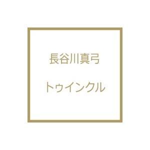 長谷川真弓 / トゥインクル  〔CD〕