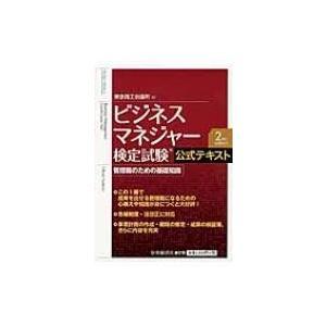 ビジネスマネジャー検定試験公式テキスト 管理職のための基礎知識 / 東京商工会議所  〔本〕 hmv