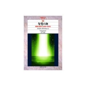 発売日:2017年01月 / ジャンル:哲学・歴史・宗教 / フォーマット:本 / 出版社:武蔵野大...
