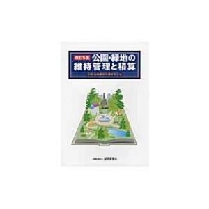 公園・緑地の維持管理と積算 / 公園・緑地維持管理研究会  〔本〕