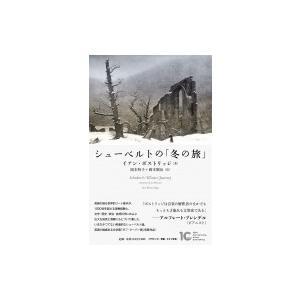 シューベルトの「冬の旅」 / イアン・ボストリッジ  〔本〕