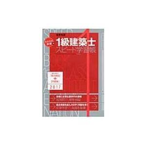 ラクラク突破の1級建築士スピード学習帳 2017年版 / 建築知識編集部  〔本〕|hmv