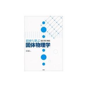 初歩から学ぶ固体物理学 KS物理専門書 / 矢口裕之  〔本〕|hmv