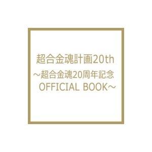 超合金魂計画20th 〜超合金魂20周年記念 OFFICIAL BOOK〜 / 電撃ホビーウェブ編集部  〔本〕|hmv