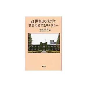 発売日:2016年12月 / ジャンル:語学・教育・辞書 / フォーマット:本 / 出版社:東信堂 ...