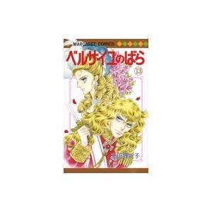 ベルサイユのばら 13 マーガレットコミックス / 池田理代子 イケダリヨコ  〔コミック〕 hmv
