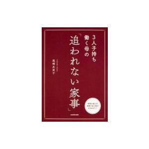 発売日:2017年01月 / ジャンル:実用・ホビー / フォーマット:本 / 出版社:Kadoka...