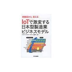 IoTで激変する日本型製造業ビジネスモデル / 大野治  〔本〕|hmv