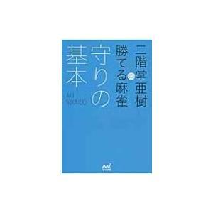 二階堂亜樹の勝てる麻雀 守りの基本 日本プロ麻雀連盟BOOKS / 二階堂亜樹  〔本〕