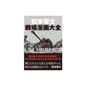 松本零士戦場漫画大全 / 松本零士 マツモトレイジ  〔本〕|hmv