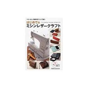 はじめてのミシンレザークラフト ベビーロック職業用ミシンで縫う 全7アイテム型紙付き Beginner Series / Books