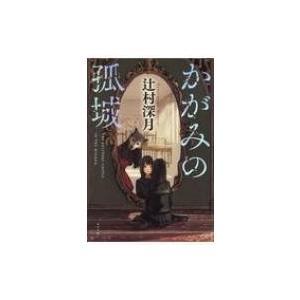 かがみの孤城 / 辻村深月 ツジムラミヅキ  〔本〕