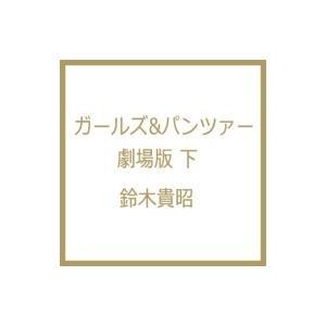 発売日:2017年02月 / ジャンル:文芸 / フォーマット:本 / 出版社:Kadokawa /...