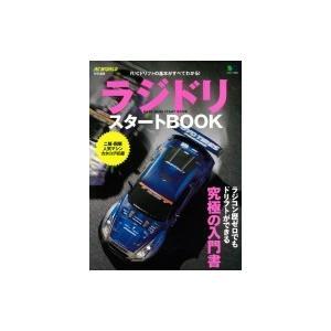 ラジドリ スタートBOOK エイムック / 雑誌  〔ムック〕|hmv