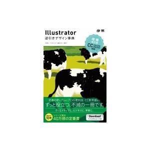 Illustrator逆引きデザイン事典 CC  /  CS6  /  CS5  /  CS4  /  CS3増補改訂版 / 生田信一  〔本〕