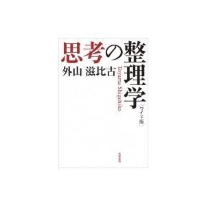 思考の整理学 ワイド版 / 外山滋比古  〔本〕|hmv