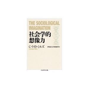 社会学的想像力 ちくま学芸文庫 / C・ライト・ミルズ  〔文庫〕