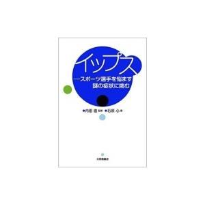 発売日:2017年02月 / ジャンル:実用・ホビー / フォーマット:本 / 出版社:大修館書店 ...