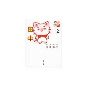 発売日:2017年02月 / ジャンル:アート・エンタメ / フォーマット:本 / 出版社:太田出版...
