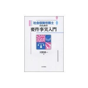 社会保険労務士のための要件事実入門 / 河野順一  〔本〕...