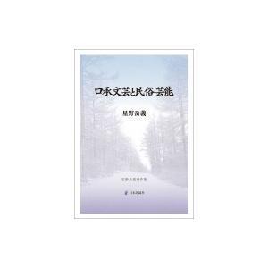 口承文芸と民俗芸能 星野岳義著作集 / 星野岳義  〔本〕|hmv