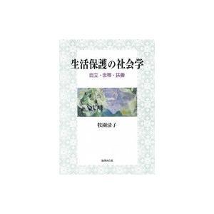 発売日:2017年02月 / ジャンル:社会・政治 / フォーマット:本 / 出版社:法律文化社 /...