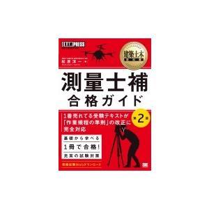 測量士補合格ガイド 建築土木教科書 / 松原洋一  〔本〕|hmv