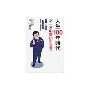 人生100年時代シニアの賢い生き方 / 治田秀夫  〔本〕...