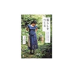 暮らしをつくる ものづくり作家に学ぶ、これからの生きかた Local Life Book / 甲斐かおり  〔本〕