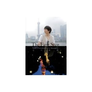 First Step -yuki Furukawa In Shanghai-  〔DVD〕|hmv