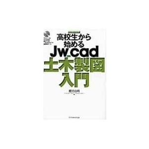 高校生から始めるJw_cad土木製図入門 エクスナレッジムック / 桜井良明  〔ムック〕