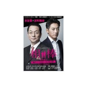 相棒-劇場版IV-オフィシャルガイドブック / 相棒  〔ムック〕