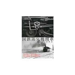 国鉄蒸気機関車 最終章 / 對馬好一  〔本〕