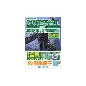 2級建築施工管理技士学科 実地 問題解説 平成29年度版 / 総合資格学院  〔本〕|hmv