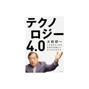 テクノロジー4.0 「つながり」から生まれる新しいビジネスモデル / 大前研一  〔本〕