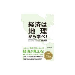 経済は地理から学べ! / 宮路秀作  〔本〕 hmv