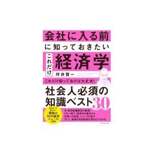 発売日:2017年02月 / ジャンル:ビジネス・経済 / フォーマット:本 / 出版社:ダイヤモン...