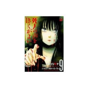 死人の声をきくがよい 9 どう考えても助からない!!編 チャンピオンREDコミックス / ひよどり祥...