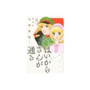 はいからさんが通る 新装版 5 KCデラックス / 大和和紀 ヤマトワキ  〔コミック〕|hmv