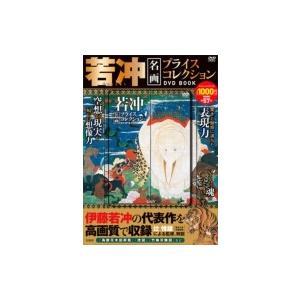 若冲 名画プライスコレクション DVD BOOK / 書籍  〔本〕|hmv