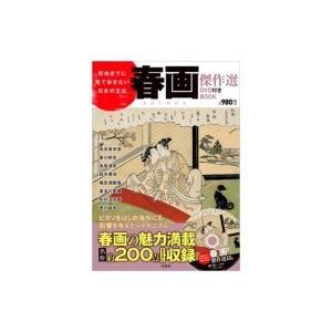死ぬまでに見ておきたい日本の文化 春画傑作選DVD付き BOOK / 書籍  〔本〕|hmv