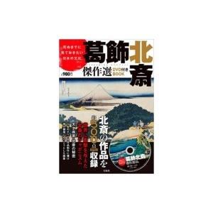 死ぬまでに見ておきたい日本の文化 葛飾北斎傑作選DVD付き BOOK / 書籍  〔本〕|hmv