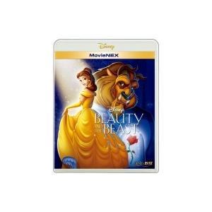 美女と野獣 MovieNEX [ブルーレイ+DVD]  〔BLU-RAY DISC〕